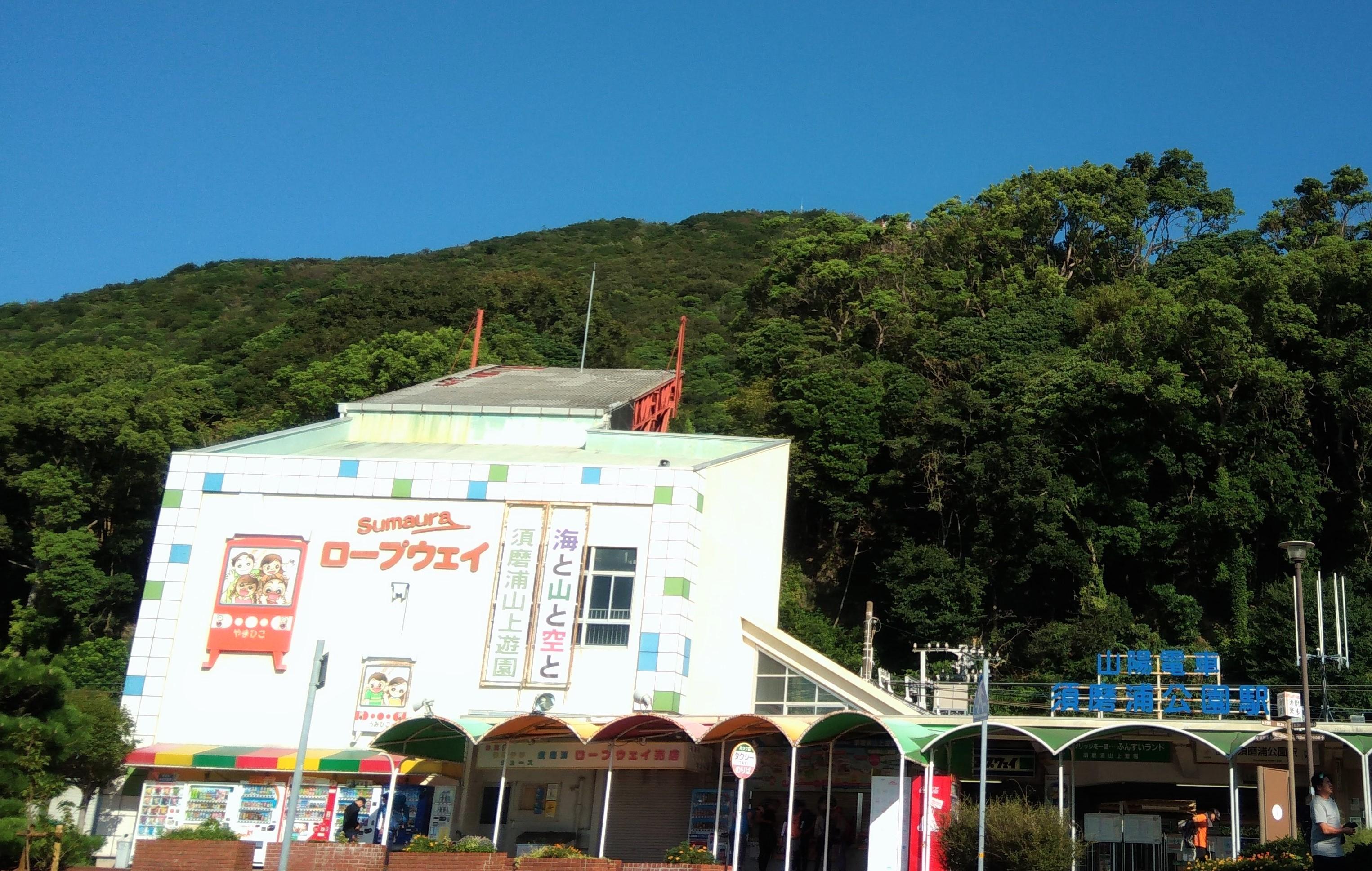 全山縦走のスタート地点、須磨浦公園