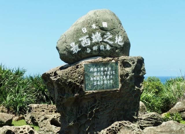 日本最西端の島、与那国島