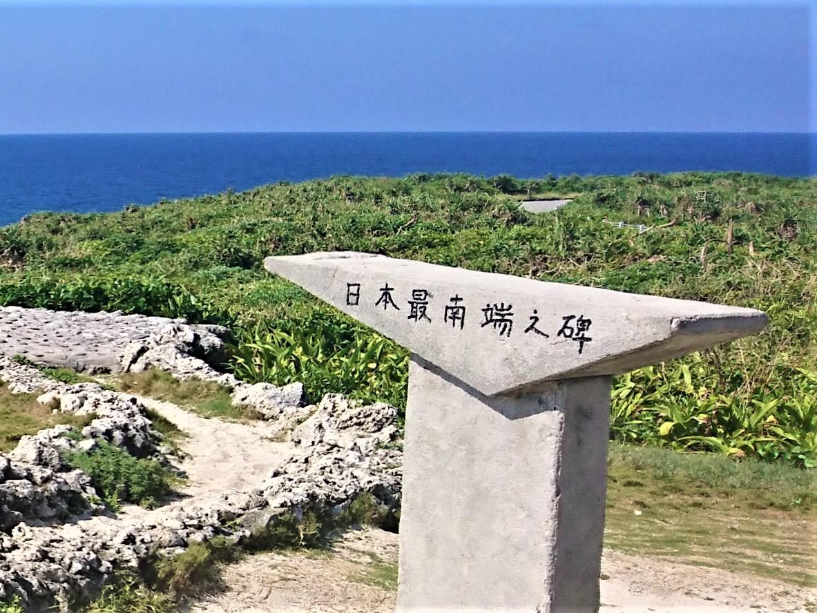 波照間島日本最南端の碑