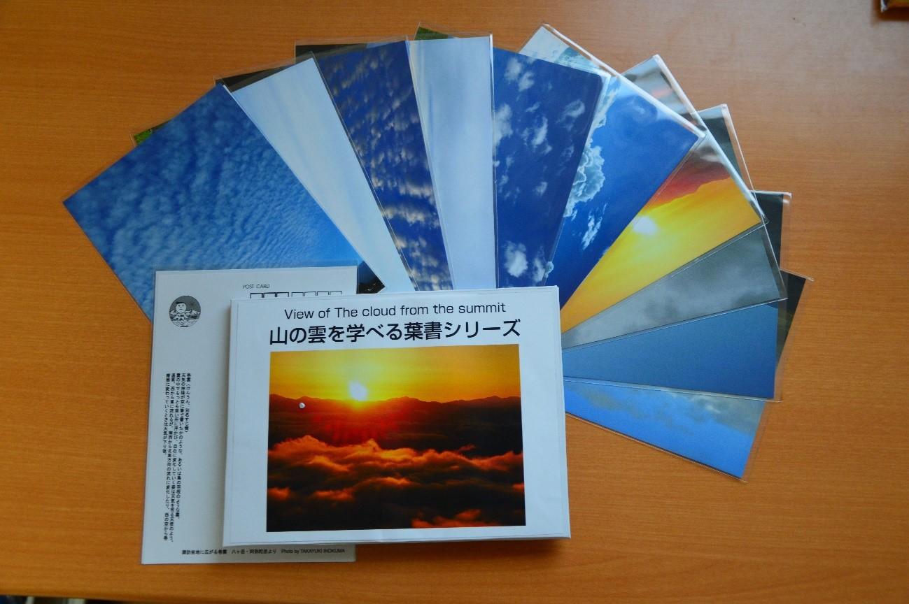 ご参加者全員に『10種の雲を学べる絵葉書』をプレゼントいたします。