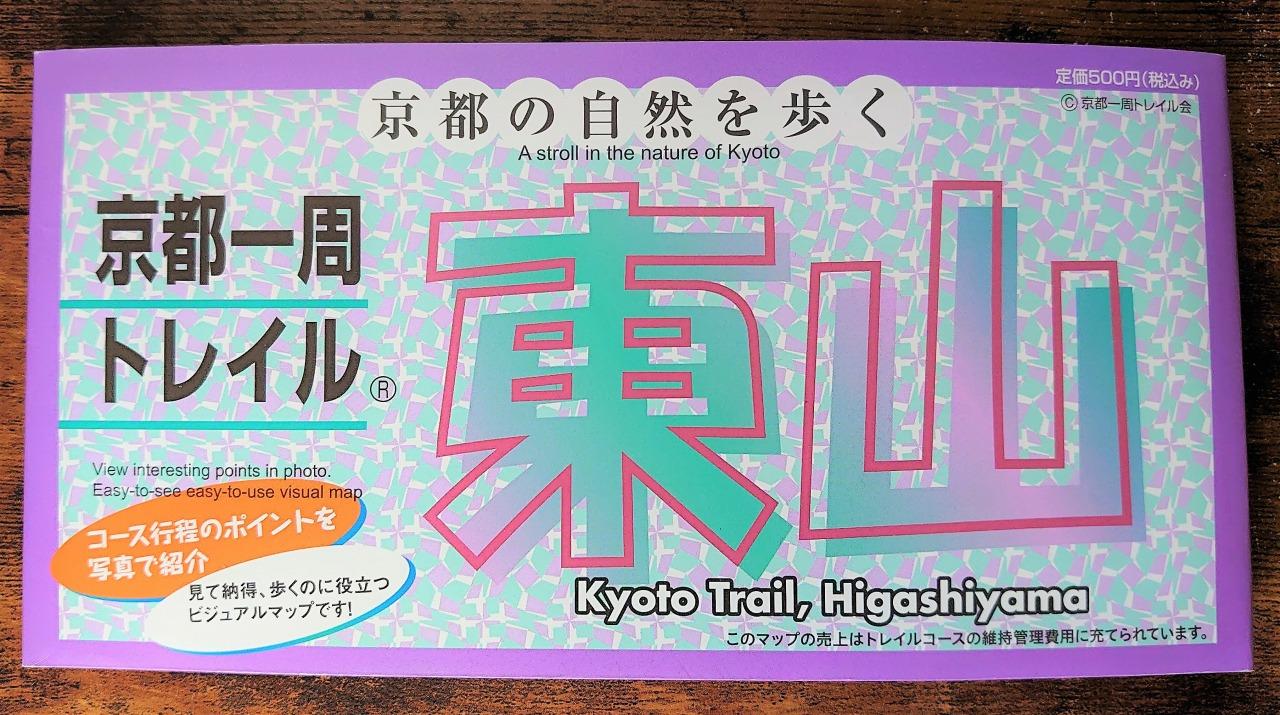 ご参加者には公式京都一周マップ「東山コース」をプレゼント