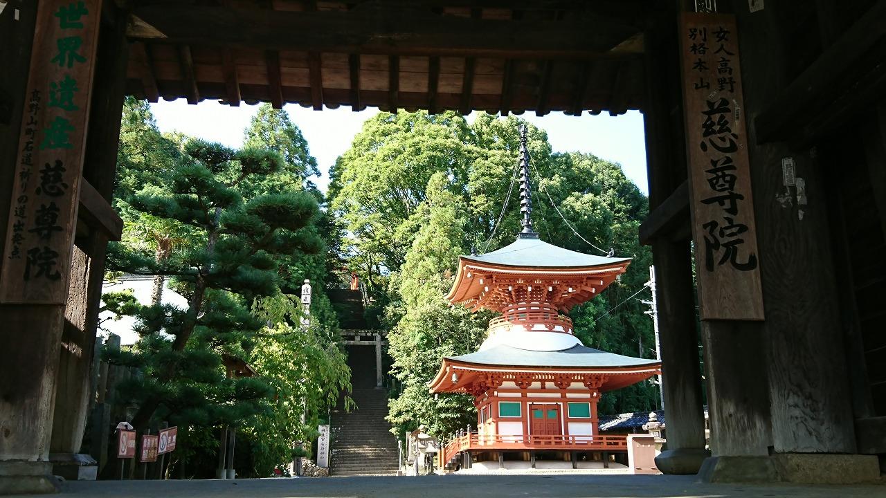 慈尊院 弘法大師・空海が高野山開創に際し、高野山参詣の要所にあたるこの地に表玄関として創建しました。(Wakayama Tourism Federation)